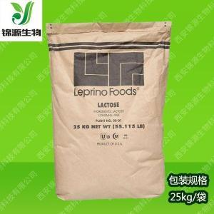 食品级进口乳糖-美国进口leprino乳糖-直销报价