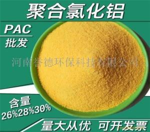 泥浆沉淀剂PAC的作用原理
