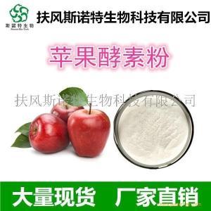 苹果酵素粉 苹果酵素