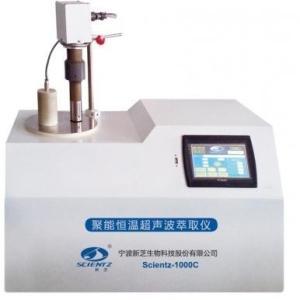 宁波新芝Scientz-250C聚能恒温超声波萃取仪