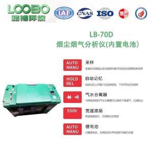 废气排放检测颗粒物采样常用LB-70D烟尘检测仪 产品图片