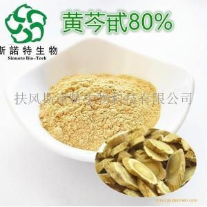 黄芩苷 HPLC 80% 厂家现货库存