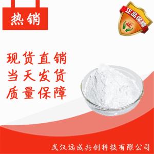 氟啶胺 原料批发供应 产品图片