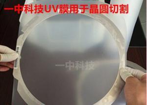 QFN切割UV膜 QFN切割UV胶带 *生产