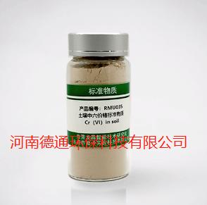 RMU030a土壤中六价铬成分分析标准物质