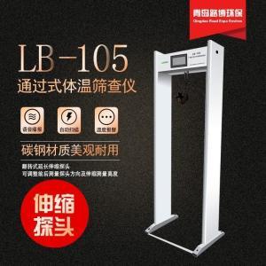 LB-105快速通过式筛查记录语音播报报警 产品图片