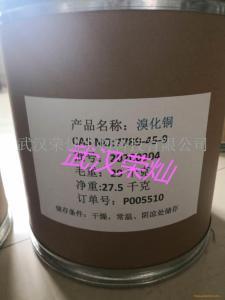 溴化铜生产|溴化铜原料供应商 产品图片