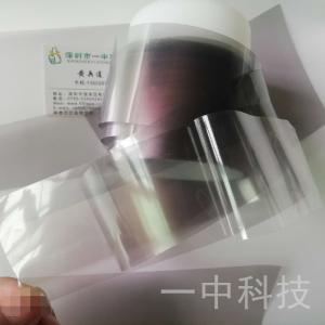 透明电磁屏蔽膜 透光率79% 住友150 军工品质