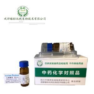 1,3,5-三咖啡酰奎宁酸 1,3,5-tricaffeoylquinic acid1073897-80-9 产品图片