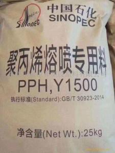 1500熔喷布PP料 pp熔喷料 聚丙烯熔喷专用料