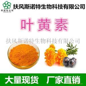 万寿菊提取物 叶黄素5% 叶黄素酯