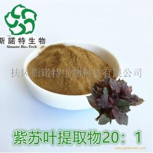 紫苏叶提取物厂家 批发价格