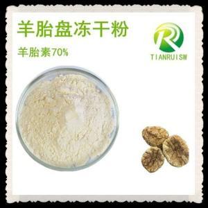 羊胎素70% 羊胎盘冻干粉 羊胎盘提取物