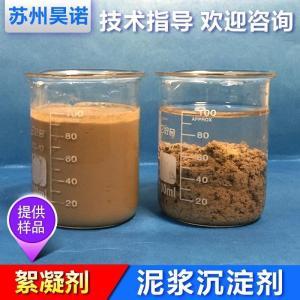 沉淀剂 石材沉淀剂 泥浆絮凝剂 洗沙废水处理药剂 切割大理石快速沉淀剂 洗沙泥浆