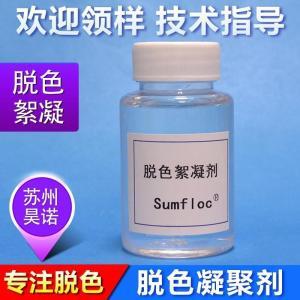 脱色剂印染污水脱色剂价格