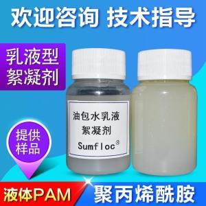 乳液聚丙烯酰胺乳液聚丙烯酰胺价格乳液聚丙烯酰胺优点