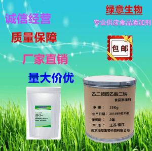 现货供应食品级乙二胺四乙酸二钠EDTA二钠护色防腐抗氧化剂稳定剂