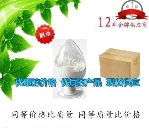 美洛昔康 71125-38-7生产厂家