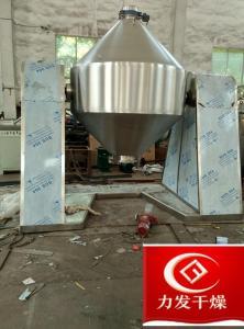 高效氟硅唑专用双锥回转真空干燥机、干燥设备生产厂家 产品图片