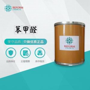 苯甲醛 苦杏仁油 100-52-7