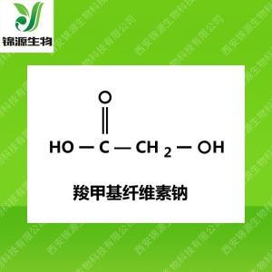 食品级 羧甲基纤维素钠 厂家供应