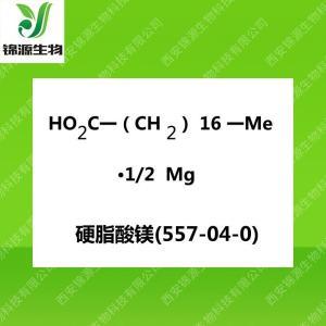 硬脂酸镁(药用辅料)