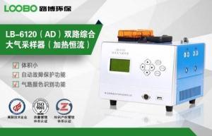 满足厂区一站式采样要求LB-6120AD综合大气采样器(加热型) 产品图片