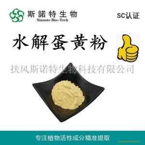 水解蛋黄粉 水解鸡蛋黄粉99%规格 厂家包邮