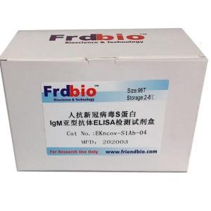 人抗S蛋白IgM亚型抗体ELISA检测试剂盒 产品图片