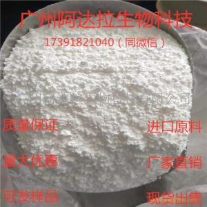 牛磺酸厂家 大量现货 进口原料 质量保证 量大优惠 欢迎咨询
