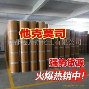 他克莫司 原料药 厂家原料价优保质99%纯度