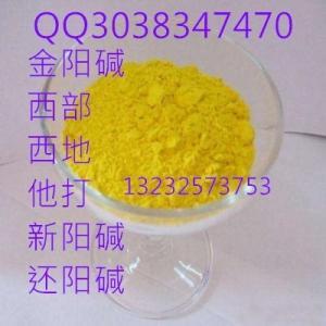 印度进口金 阳 碱高品质原料 产品图片