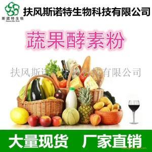 蔬果酵素粉厂家 综合蔬果酵素粉 蔬果综合酵素粉