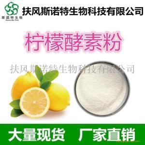 柠檬酵素粉 99%发酵原汁喷雾干燥 厂家批发