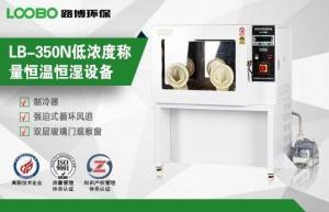满足HJ836烟尘标准LB-350N恒温恒湿称重设备(低浓度) 产品图片