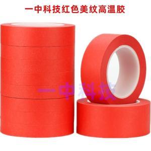 一中科技供应品质耐高温红色美纹胶带