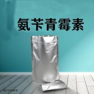 氨苄青霉素原料药 产品图片