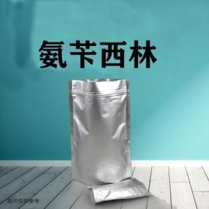 优质氨苄西林钠原料药厂家直销现货供应 产品图片