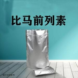 优质比马前列素原料药广州贝尔卡生产厂家现货供应 产品图片