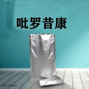 优质吡罗昔康原料药广州贝尔卡生产厂家现货供应 产品图片