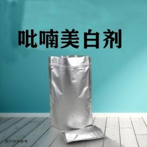 吡喃美白剂  高品质  价格优惠  欢迎随时来电 产品图片