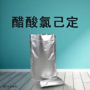 优质醋酸氯己定原料药广州贝尔卡生产厂家品优价廉现货供应 产品图片