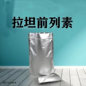 优质拉坦前列素原料药广州贝尔卡生产厂家现货供应 产品图片