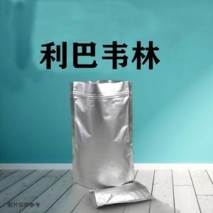 优质利巴韦林原料药广州贝尔卡生产厂家现货供应 产品图片