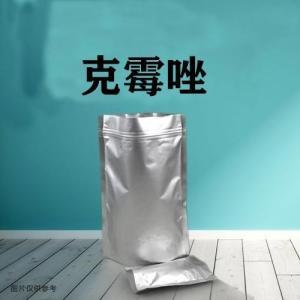 优质克霉唑原料药广州贝尔卡生产厂家品优价廉现货供应 产品图片