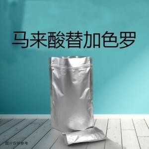 优质马来酸替加色罗原料药广州贝尔卡生产厂家品优价廉现货供应 产品图片
