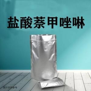 优质盐酸萘甲唑啉原料药广州贝尔卡生产厂家现货供应 产品图片