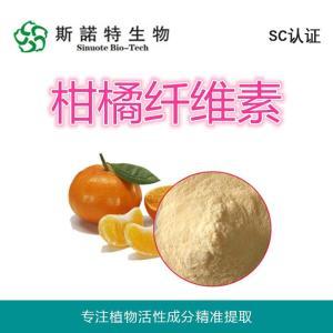 柑橘纤维 柑橘纤维素 柑橘纤维素
