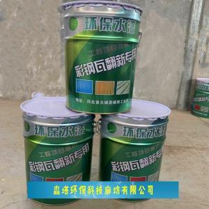 荣威厂家生产彩钢瓦翻新漆 水性彩钢漆厂家