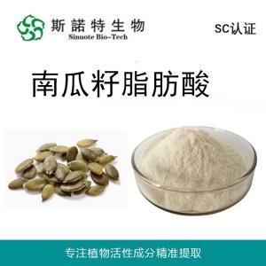 南瓜籽脂肪酸 25% 南瓜子提取物